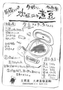 煮豆黒豆07C002のサムネイル
