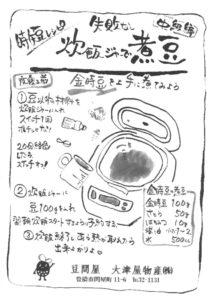 煮豆金時豆08C001のサムネイル