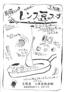 レンズ豆スープ06D001のサムネイル
