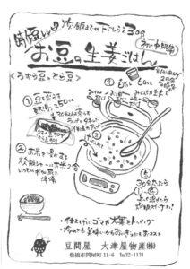 生姜ごはん03B002のサムネイル