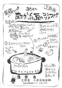 皮むき豆スープ03D001のサムネイル
