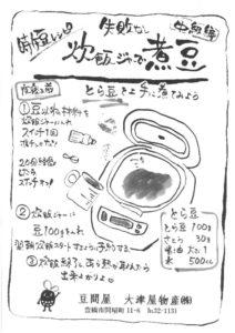 煮豆とら豆03C002のサムネイル