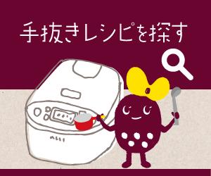 手抜きレシピ