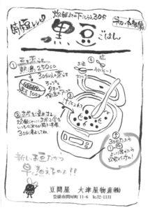 黒豆ごはん07B001のサムネイル