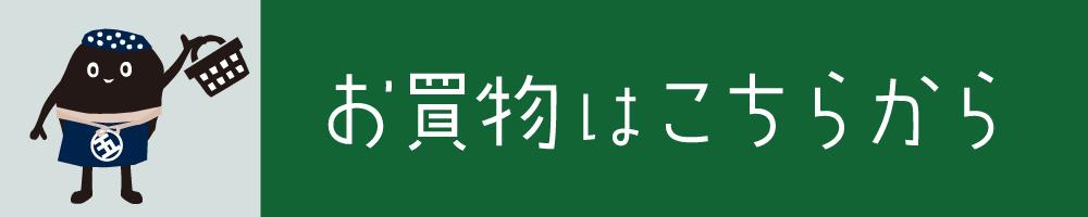 大津屋物産ネットショップ